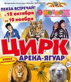 Скидка 100% на 4й билет Цирк «Арена - Ягуар» в г. Пенза! Золотой состав Московского Государственного цирка