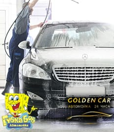 Чисто, быстро и недорого! Автомойка «Golden Car» (Голден Кар) и «Губка Боб» дарит скидку 50% на «комплекс услуг».!