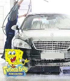 Чисто, быстро и недорого! Автомойка «CAR WASH» и «Губка Боб» дарит скидку 50% на «комплекс услуг»!!