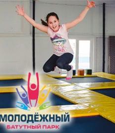 Батутный парк - «Молодёжный» приглашает взрослых и детей попрыгать со скидкой 50%!