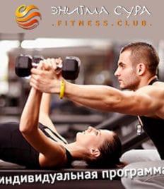 Персональные тренировки с фитнес-инструктором -50% от фитнес-клуба «Энигма».