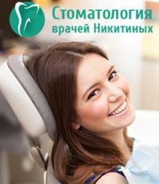 Лечение зубов, ультразвуковая чистка зубов, фторирование и очищение по методу AirFlow скидкой 87% от стоматологии им.