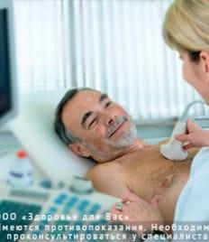 Обширное обследование мужского и женского здоровья и приём врачей со скидкой до 50%!!! Комплексная клиника «Здоровье для Вас»!
