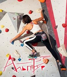 Покоряй вершины! Скалодром «АЛЬПТУР» со скидкой 50%, для детей и взрослых
