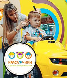 Новая детская парикмахерская «Красафчики» дарит скидку 50% на услуги!