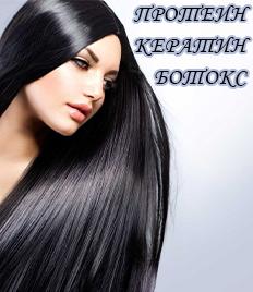Мастер Галия подарит волшебный уход Вашим волосам! Ботокс и кератин со скидкой 50 %!