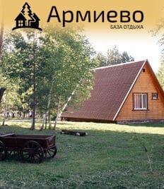 Уютные номера и домики, от эко-клуба «Армиево» со скидкой 50%.!!