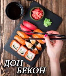 Заказывай суши, роллы, новогодние СЕТЫ со скидкой 50%, от компании