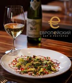 Скидка 50% на ВСЕ меню кухни от бара «ЕВРОПЕЙСКИЙ».