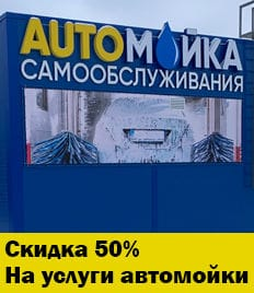 Удар по ценам, а не качеству! Автомойка «DKR»  дарит скидку до 50% на все услуги на автомойке в Терновке!
