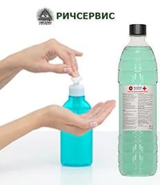 Будьте защищены! Антисептики со скидками до 21%