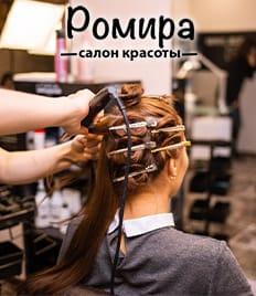 Услуги для волос, косметология со скидкой до 67% от салона красоты «Ромира»