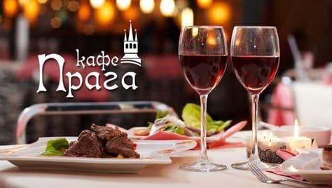 Дружеский ужин до 12 персон, с десертом и напитками в кафе «Прага» со скидкой 65%