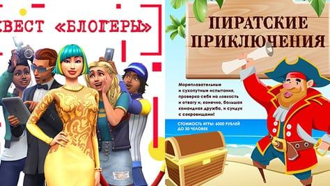 Увлекательные тематические квесты «Пиратские приключения» и «Блогеры» в РОЛЛЕРДРОМ «Комсомольский», скидка 30%