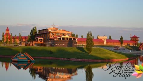 Отличный отдых!! Туры выходного дня в Парк-Отель «Кленовая роща» со СКИДКОЙ - 50%!!