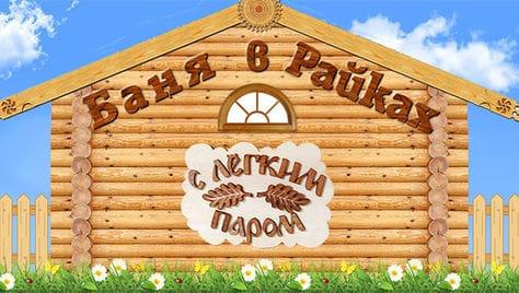Скидка 40% на посещение настоящей русской бани или финской парной в