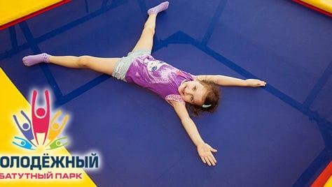 Батутный парк - «Молодёжный» приглашает взрослых и детей попрыгать со скидкой 50%!!!