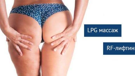 LPG массаж и RF-лифтинг лица со скидкой до 67% от центра мед. косметологии «Эстетика»!!1