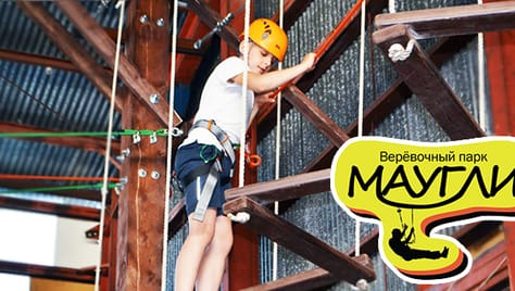 Уникальный крытый Веревочный парк - активный отдых для всей семьи! «Маугли» в РЦ