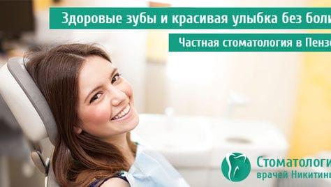 Лечение зубов, ультразвуковая чистка зубов, фторирование и очищение по методу AirFlow скидкой 87% от стоматологии имени