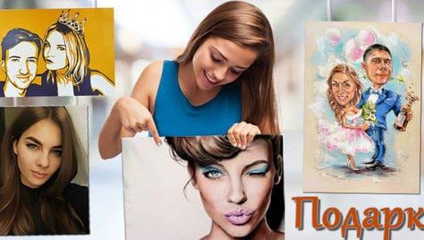 Яркие, позитивные творения на холсте! Портрет, Шарж - скидка до 60%!