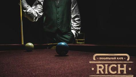 Отдыхаем культурно!!! Играем в бильярд со скидкой 50% в клубе «Rich» (Рич)!!!
