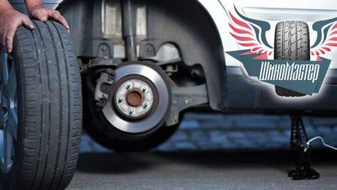 Скидка 50% на шиномонтаж + балансировка колес от
