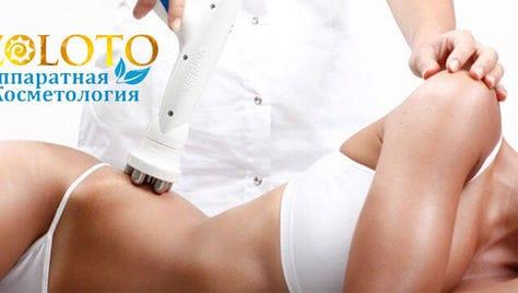 Скидка до 79% на УЗ-кавитацию, RF-лифтинг, миостимуляцияю, вакуумный массаж от студии