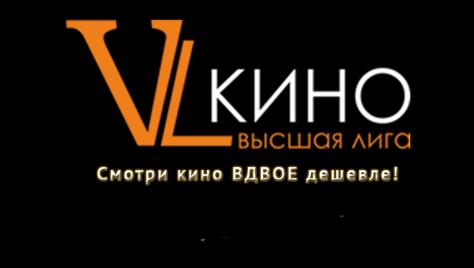 Скидка 50% на сертификат в кинотеатр развлекательного комплекса «Высшая Лига»!